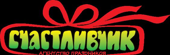 Агентство праздников Счастливчик